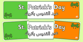 St. Patrick's Day Display Banner Arabic Translation - arabic, St Patricks Day, display banner, poster, display, Ireland, Irish, St Patrick, patron saint, leprechaun, 17 march