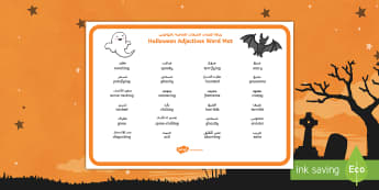 Halloween Adjectives Word Mat Arabic/English - Halloween, october, festival, autumn, celebration, spooky, ghosts, witch, zombies, adjectives, descr