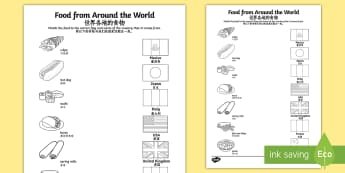 Food From Around the World Matching Activity Sheet English/Mandarin Chinese - worksheet, Food From Around the World Matching Activity Sheet - food, around the world, matching, ac