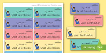 Maths 'Great Contribution' Stickers Arabic/English  - EAL, Marking, Feedback, Stickers, Rewards, Learning, Attitude, Time-Saving, Positive, Praise