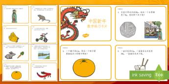中国新年主题数学练习卡片 - 中国新年,春节,加法,减法,应用题,练习卡片。