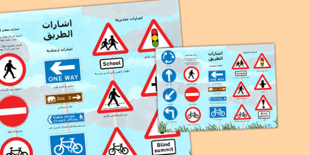 British Road Signs Large Poster Arabic - arabic, british, road signs
