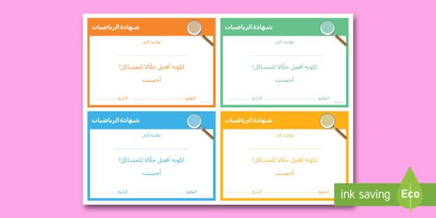 شهادة الرياضيات  - حلّال المشاكل  - المكافآت، التعلم، إيجابي، الثناء، جائزة، شهادة، الاعت