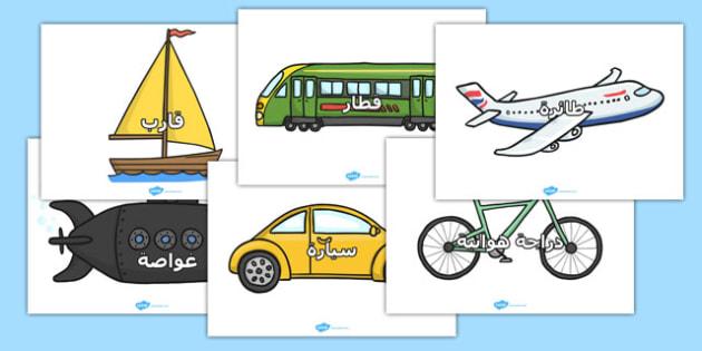 مفردات وسائل النقل على صور ـ النقل، المواصلات، وسائل تعليمية