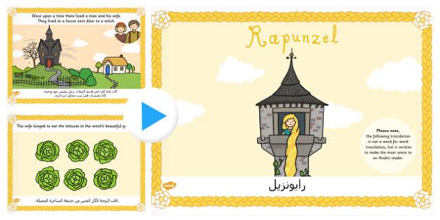 قصة رابونزيل بوربوينت إنجليزي عربي