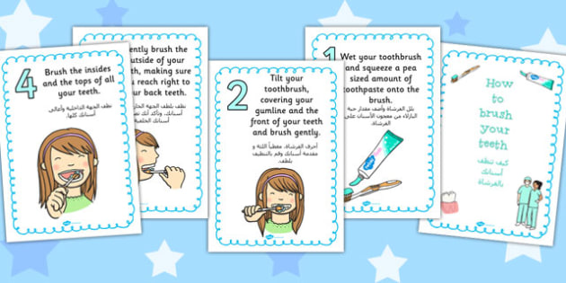 How to Brush Your Teeth Posters Arabic Translation - arabic