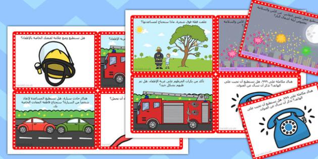 بطاقات تحدي عن محطة الإطفاء