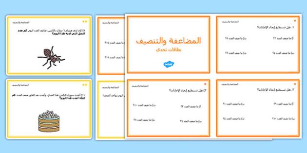 بطاقات تحدي المضاعفة والتنصيف - رياضيات، حساب، مواد تعليمية