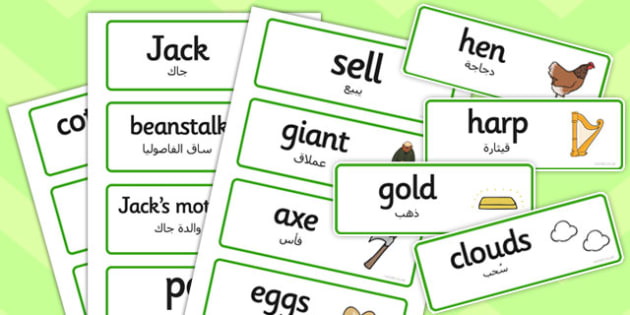 Jack and the Beanstalk Topic Word Cards Arabic Translation - arabic
