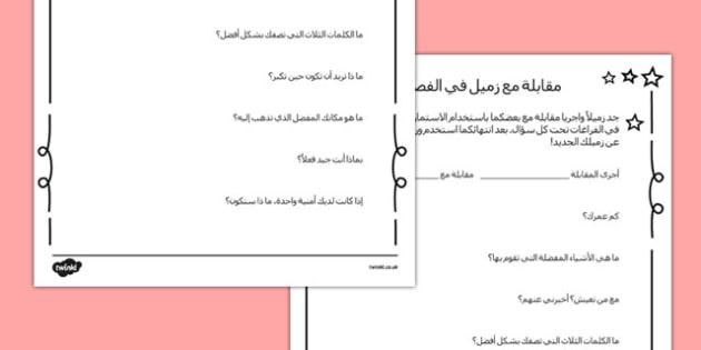 نشاط مقابلة مع زميل في الصف - مقابلة زميل في الصف، نشاط طلابي , worksheet