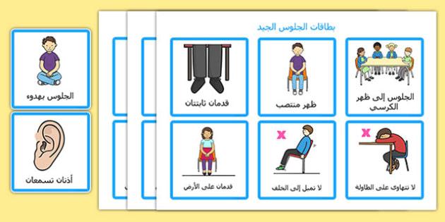 Good Sitting card - Arabic