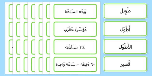 بطاقات مفردات الوقت - الزمن، الساعة، موارد تعليمية، عربي