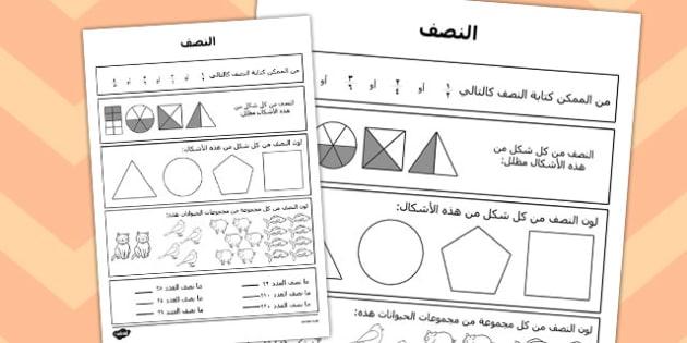 ورقة نشاط الكسور (الأنصاف) - موارد تعليمية، الكسور، وسائل تعليمية
