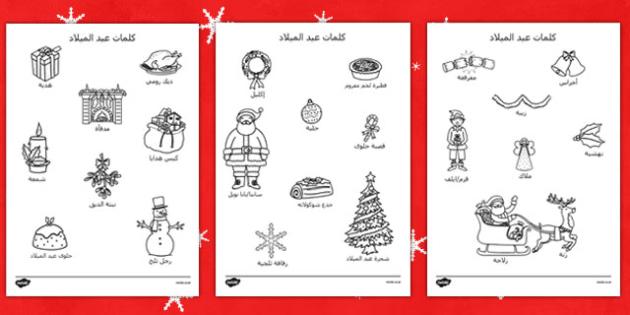 أوراق تلوين مفردات عيد الميلاد - الكريسمس، أوراق تلوين، وسائل
