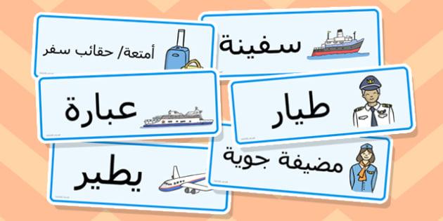 كلمات عن موضوع العطلات والرحلات عربي