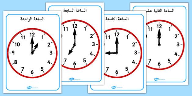 لوحات عرض الوقت لكل ساعة - كم الساعة؟ ما الوقت، وسائل تعليمية