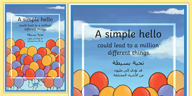 A Simple Hello Motivational Poster Arabic Translation - arabic, motivational, poster, hello
