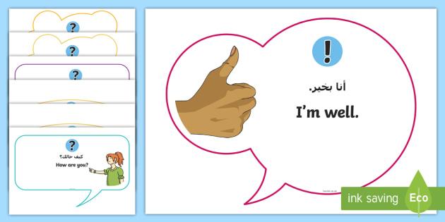 Basic Phrase Display Posters Arabic/English - hello, conversation, translation, pets, home, siblings, colours, food