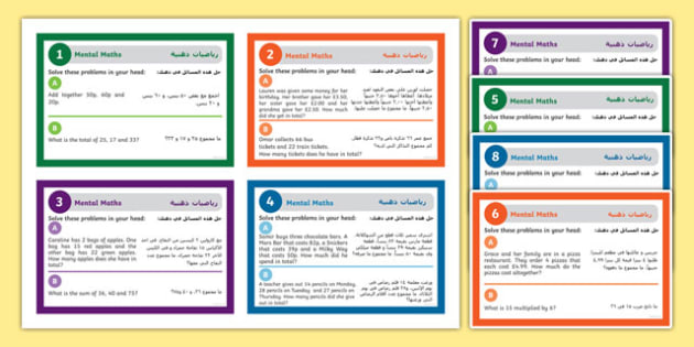 Mental Maths Challenge Cards Arabic/English