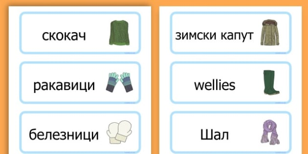 Winter Clothes Word Cards - winter clothes, word cards, winter, clothes - Macedonian
