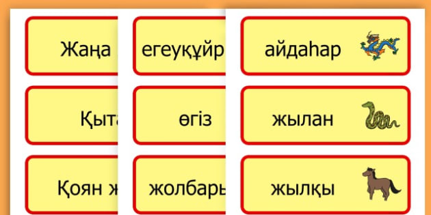 Chinese New Year Topic Word Cards - chinese new year, word cards - Kazakh