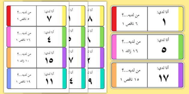 بطاقات زائد واحد وناقص واحد - حساب، رياضيات، موارد، نشاطات