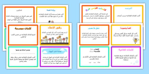 Spelling Challenge Activity Arabic - arabic, spelling, challenge, activity