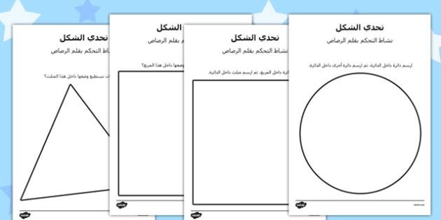 أوراق نشاط الأشكال للتحكم بقلم الرصاص - موارد تعليمية، الكتابة