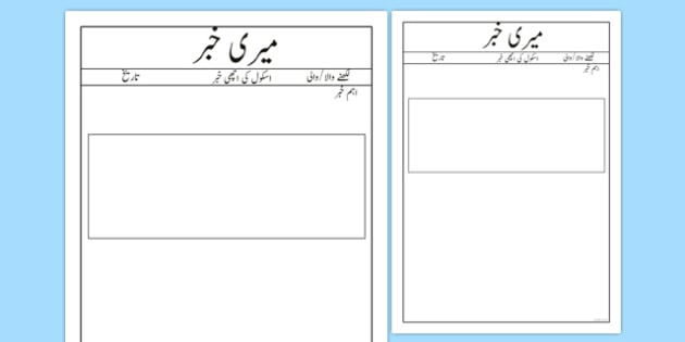 My News Writing Template Urdu - urdu, News, The news, Writing Template, Blank templates, letter, letter writing, letters, editable, editable template, foundation stage, Template, letter design, fine motor skills, activity, motorskills, fine motorskil