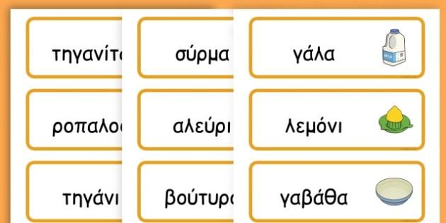 Pancake Day Recipe Word Cards - australia, pancake, day, cards - Greek
