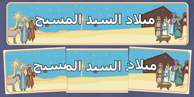 Nativity Display Banner Arabic - arabic, nativity, display banner, christmas, banner
