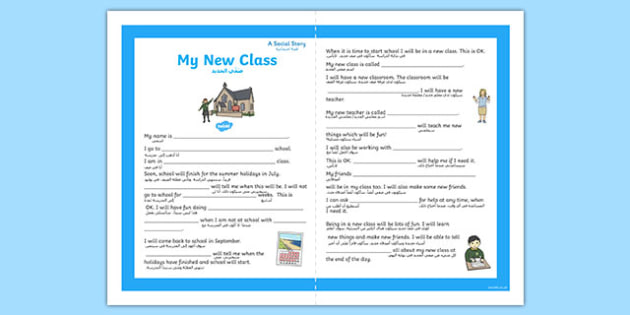 My New Class Social Situation Primary Arabic Translation - new class, social story, SEN, transition, change, moving, ks1, ks2, special educational needs, eal, arabic. translation
