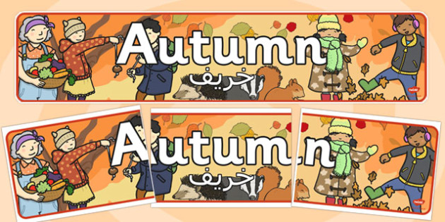 Autumn Display Banner Arabic Translation - arabic, autumn, display banner
