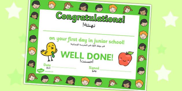 First Day Award Certificates Junior School Arabic Translation