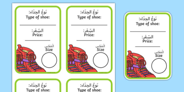 ar-t-t-2100-shoe-shop-role-play-shoe-box-labels-arabic-translation