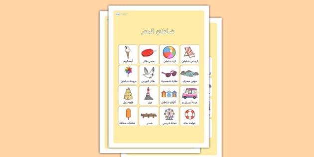 ملصقات مفردات عن شاطئ البحر عربي