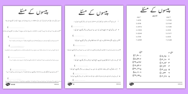 Money Word Problems Urdu - urdu, money, word problems, word, problems, worksheets