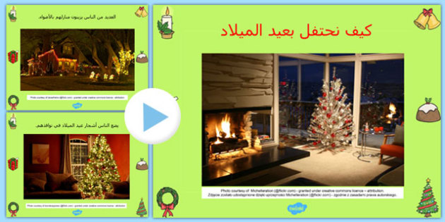 How We Celebrate Christmas PowerPoint Arabic - presentation, information, activity, ks1, key stage 1, ks2, festive, topic, december, winter,
