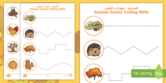 Autumn Cutting Skills Activity Sheet Arabic/English - Priority Resources, Arabic translation
