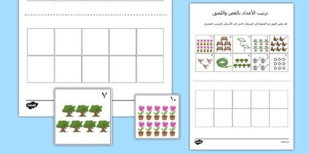 أوراق عمل الحديقة لترتيب الأعداد 0-10 بالقص واللصق - أورق عمل