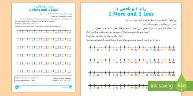 One More One Less HA Activity Sheet Arabic/English - UAE EYFS Maths General, EYFS, Number, Counting, one more one less, worksheet, more, less, ,-translat
