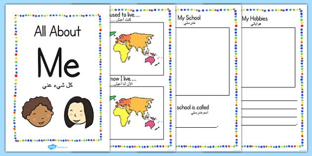 كتيب كل شيء عني إنجليزي عربي