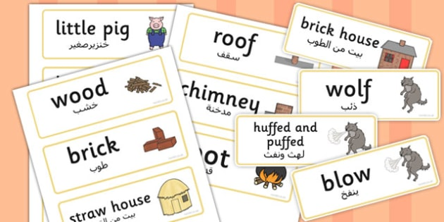 The Three Little Pigs Word Cards Arabic Translation - arabic