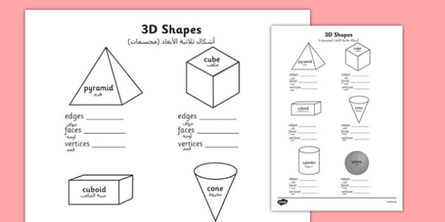 3D Shape Properties Worksheets Arabic Translation - arabic, 3d shape, properties, worksheets
