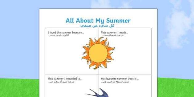 summer, activity sheet, back to school, Arabic Translation, Arabic, worksheet