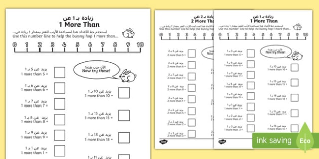 1 More and 2 More Activity Sheet Arabic Translation-Arabic-translation