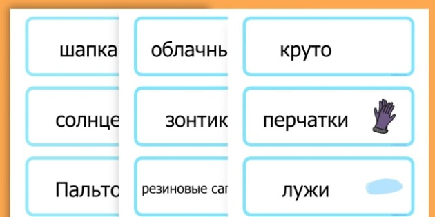 Winter Word Cards - seasons, weather, key words, visual aids  - Russian
