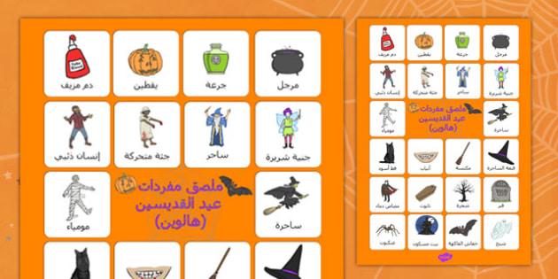ملصات عرض مفردات الهالوين - مفردات، موارد تعلم، عربي