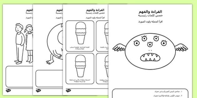 نشاطات خمس كلمات رئيسية القراءة والفهم, worksheet