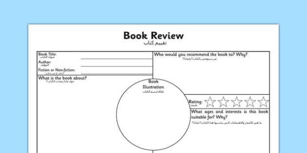 Book Review Worksheet Arabic Translation - arabic, book review, worksheet, book, review